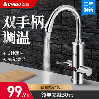 Chigo DS2 double-handle electric faucet, fast electric heater, instant water heater, kitchen instant small kitchen treasure
