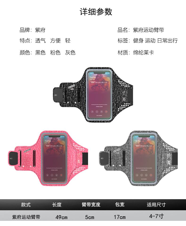 紫府跑步手机臂套户外运动手机臂套男女通用手臂包臂带手腕套臂带详细照片