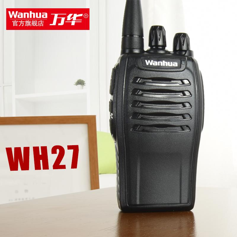 万华WH27对讲机民用公里户外无线大功率对讲手持机对讲器50非一对