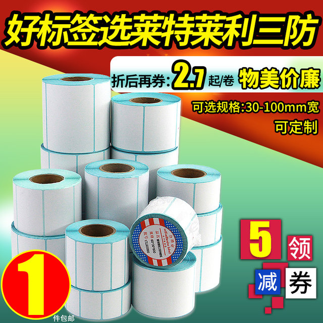 Three thermosensitive label paper 60 * 40 20 30 50 70 80 90 100 150 sticker barcode printer E you bao hang tag blank supermarket said milk tea waterproof price sticker color