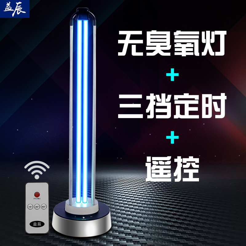 100w [no Ozone Lamp + Third Gear Timing + Remote Control]