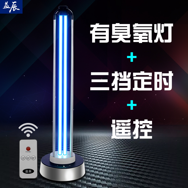 [estimated Delivery In 20 Days] 100w Uv Disinfection Lamp [ozone + Time + Remote]