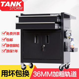 TANKSTORM Auto Repair Tool Cart Tool Box Multifunctional Tattoo Workbench Drawer Tool Cabinet