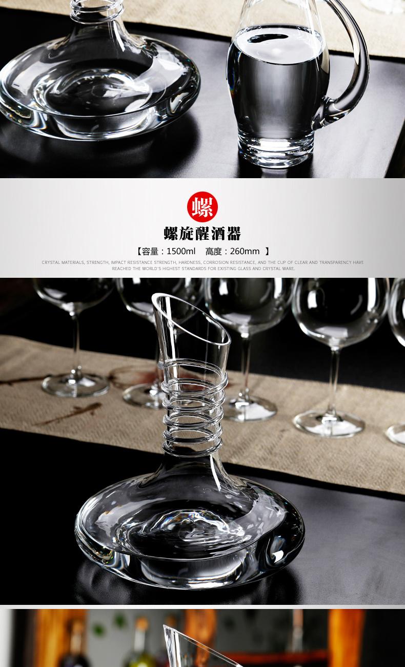 (全場免運)Z-SHINE螺旋水晶玻璃快速醒酒器紅酒倒酒器葡萄酒分酒器酒壺家用 【不二先生】