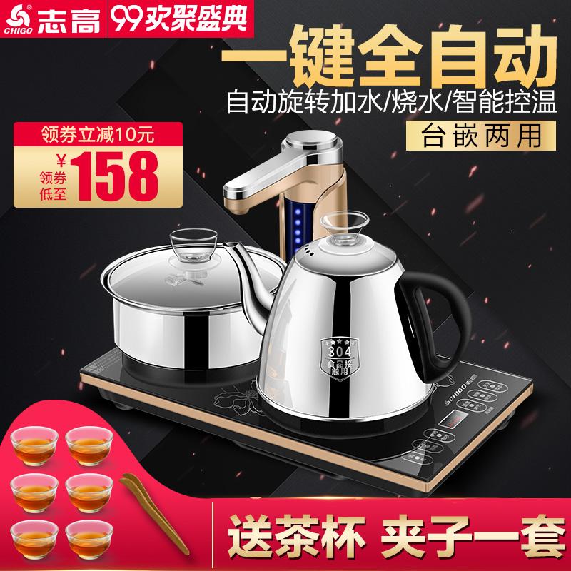 Знак высокая полностью автоматическая верх Водный и электрический чайник, индукционная плита, набор для чая, чайник, чай комплект Чайная церемония