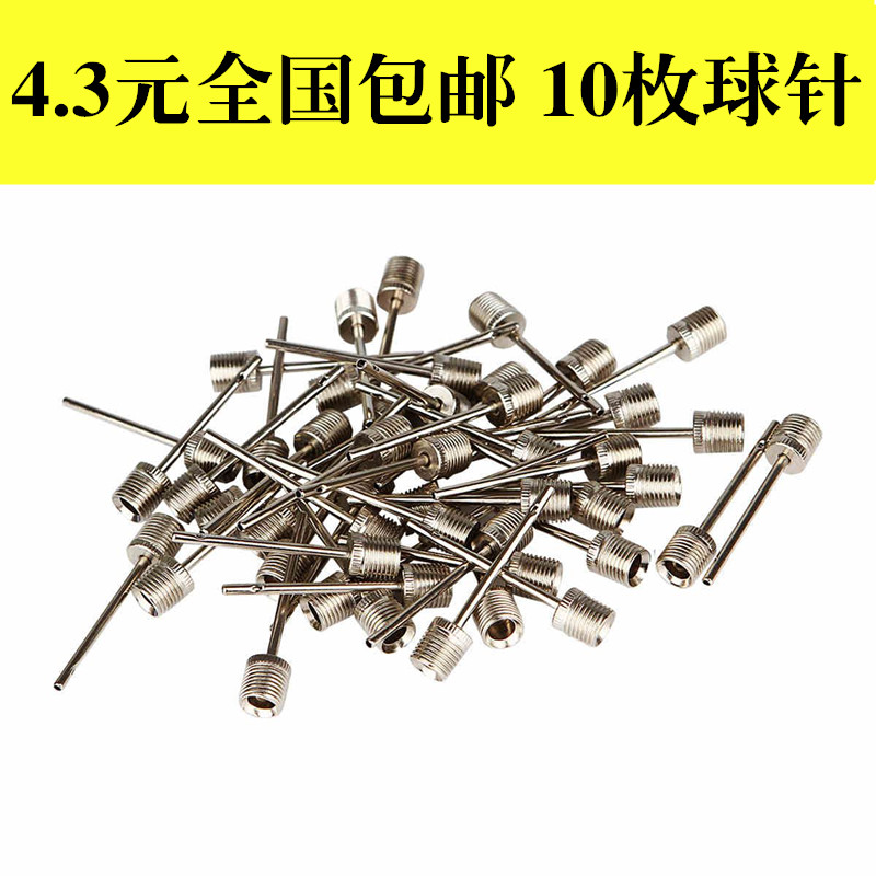 Basketball gas needle Basketball cheer Basketball pin ball basketball needle pump needle basketball cheer needle