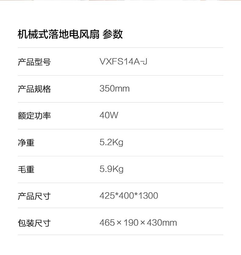 降10元 小米生態鏈、臺立兩用、5葉廣角送風:云米 家用立式電風扇VXFS14A-J 1日0點:79元包郵 限200臺(上次89元) 買手黨-買手聚集的地方