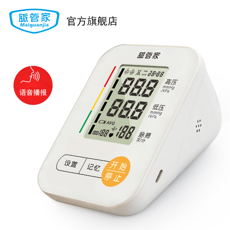 脉管家电子血压计全自动手臂式测量仪器