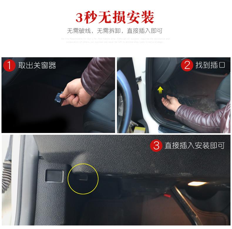 新系系系系一键关窗器自动升窗器摺迭改装详细照片