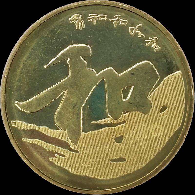 2013年和字书法3组和三纪念币盒子书法纪念币三组5元币