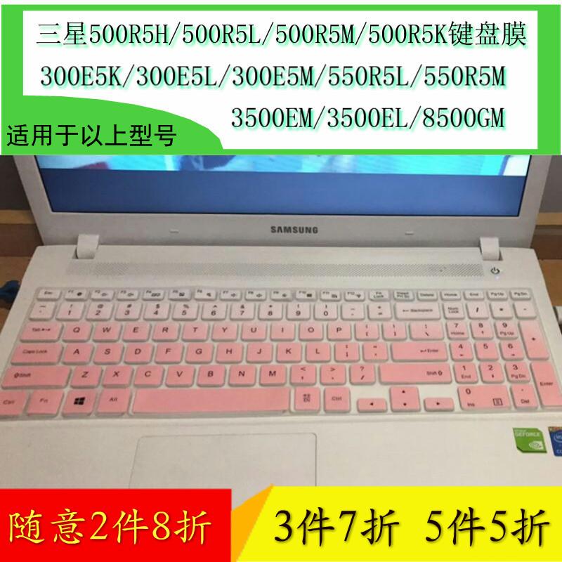 三星300E5K键盘膜 500R5H电脑3500EM笔记本550R5L E5M EL R5N XTA XAA 551 350 35X0AA 55 800 8500GM 810G5M