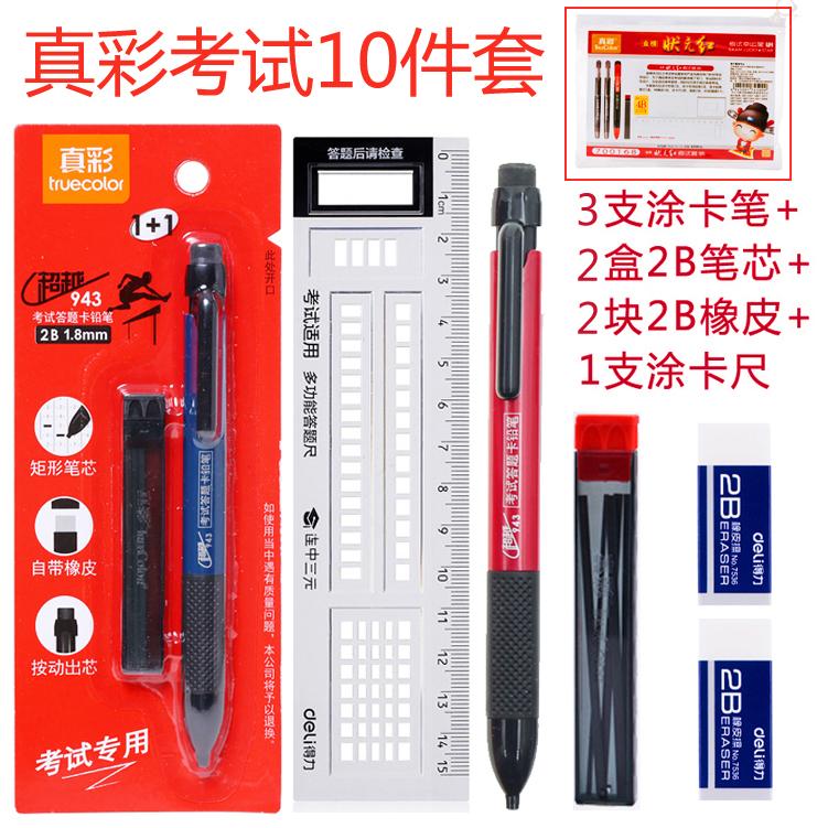 真彩答题卡高考专中考2b自动铅笔机读卡电脑涂卡笔用笔考试用文具