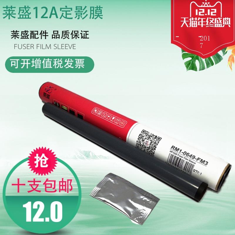 Lai Sheng phụ kiện phim 12A cho bộ phim fuser HP HP1020 M1005 3050 1319