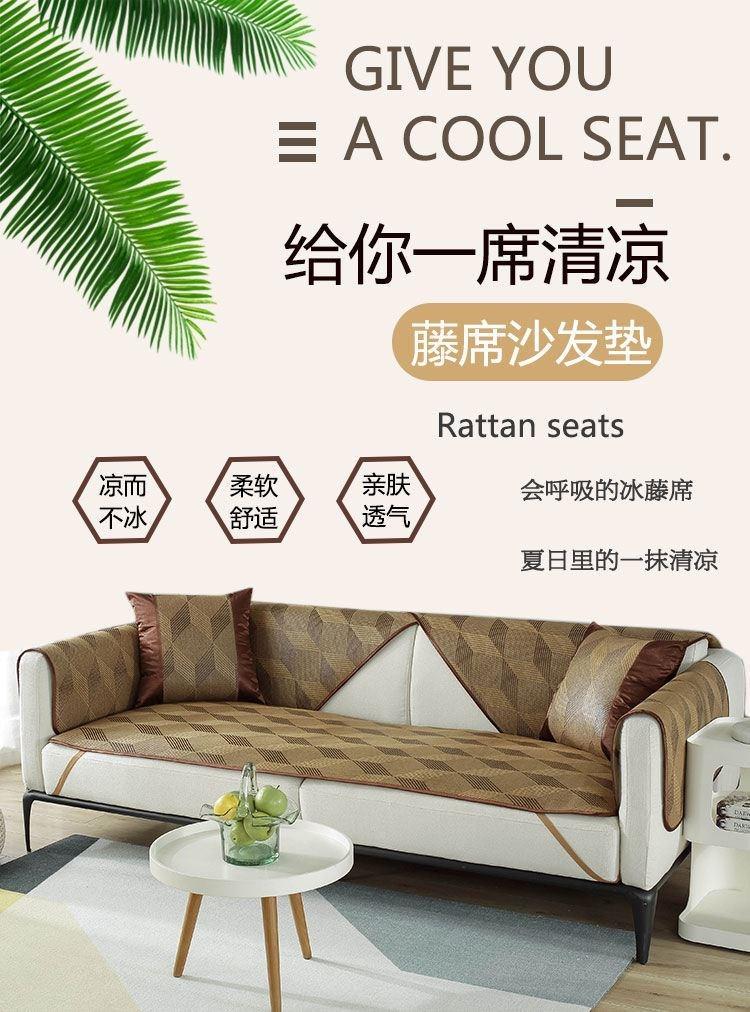 中國代購 中國批發-ibuy99 凉席沙发垫冰丝防滑通用型沙发垫夏季凉席坐垫子夏天藤席冰丝凉垫