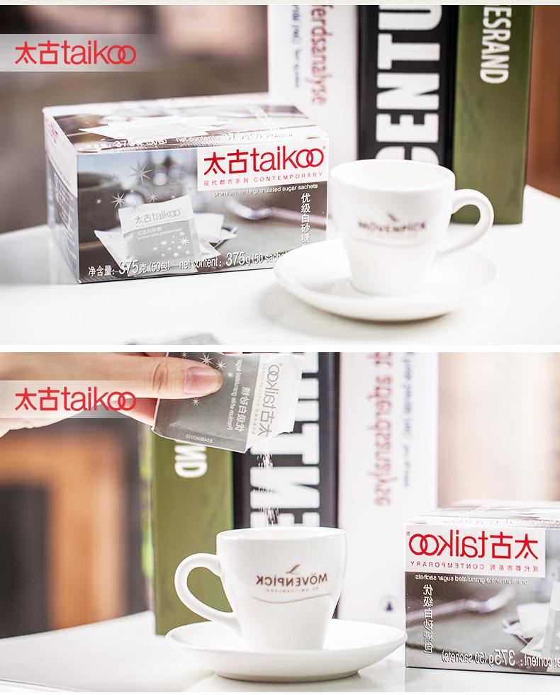 Taikoo太古糖包 优级白砂糖包375g 咖啡奶茶伴侣 共50包盒装