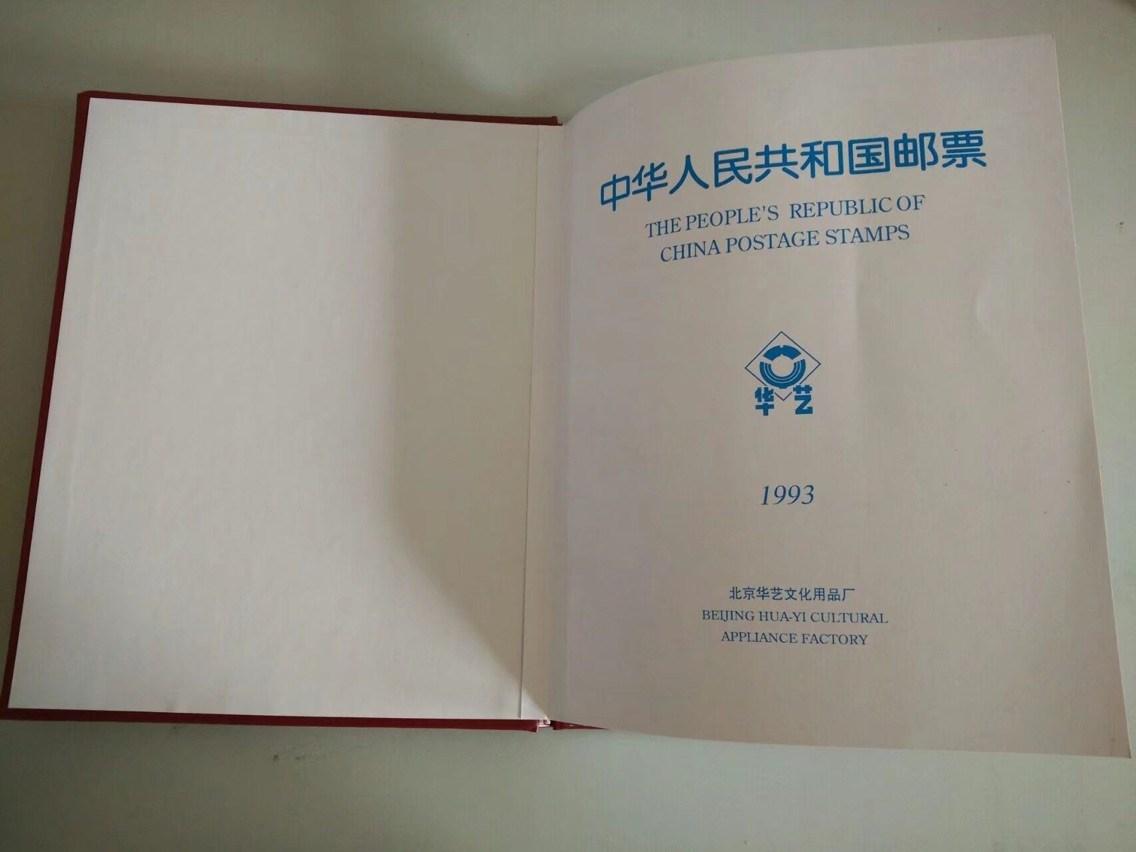 华艺集邮册1993年年册定位册空册邮票册邮册93年定位集邮册