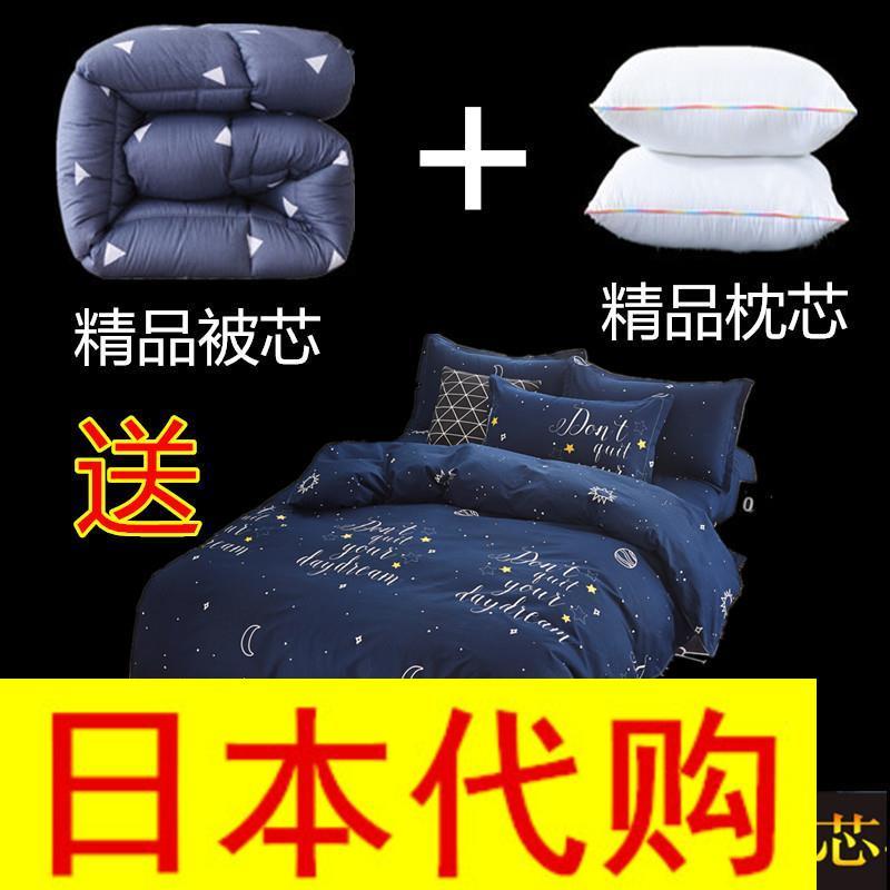 日本购大学生宿舍男孩单人床被子纯棉四件套被褥枕头三件套装被子