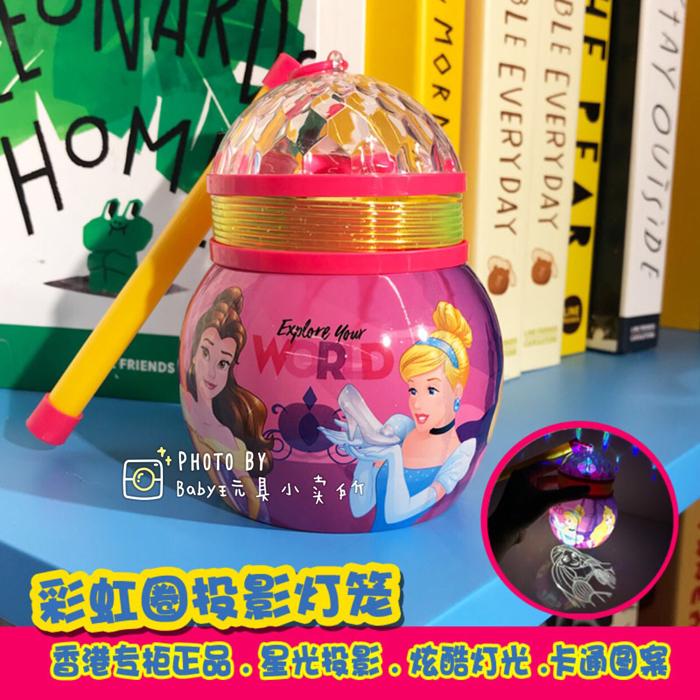 香港白雪公主美人鱼迪士尼儿童玩具投影彩虹圈叠叠圈灯笼中秋节