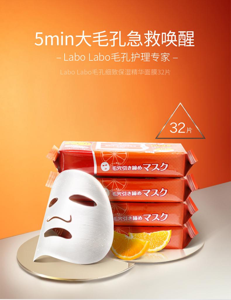日本产 Dr.Ci:Labo 城野医生 毛孔细致保湿面膜 32片 聚划算+天猫优惠券折后¥99.9包邮(¥139.9-40)
