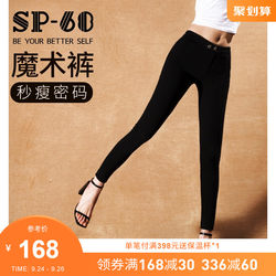 sp68 magic pants women Korean leggings outer wear spring and autumn thin black feet 2020 tight black pants