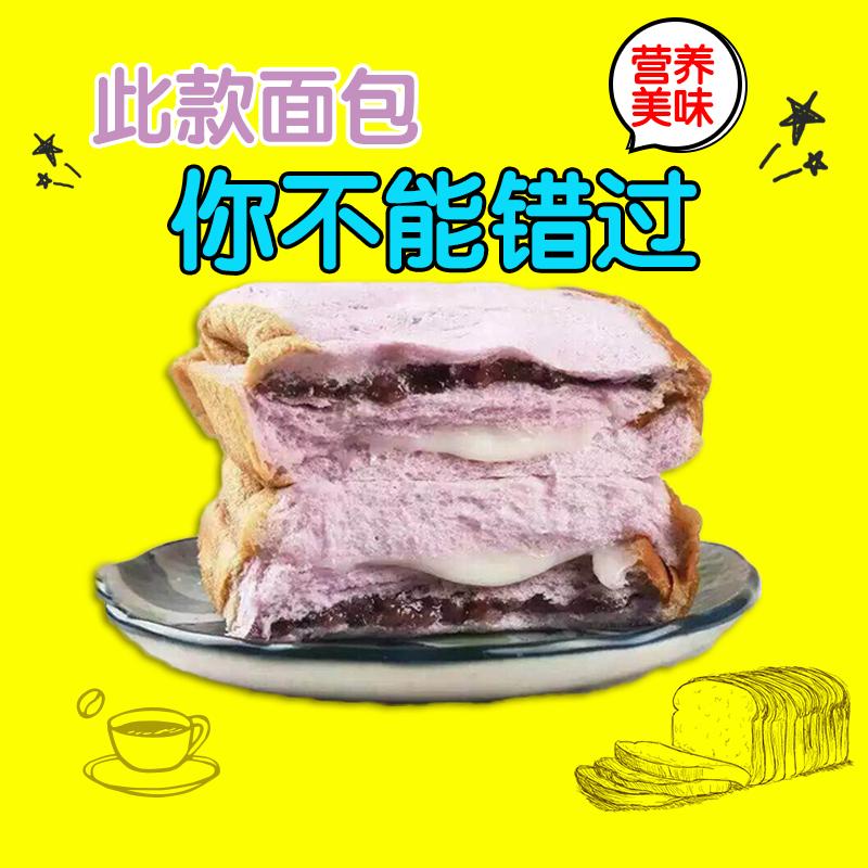 四层紫米面包手工10袋沙拉早餐夹心奶酪香芋糯米吐司新鲜黑米整箱