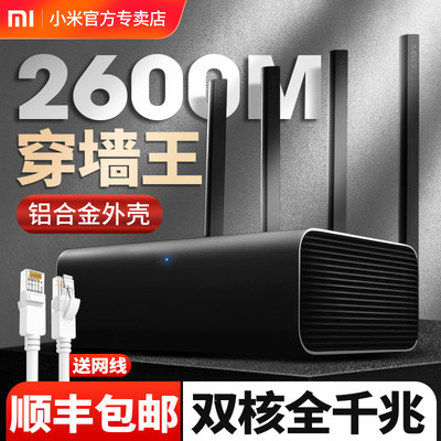 Millet router PRO Gigabit port home wireless WiFi high speed wall king dual frequency fiber 5G wear wall 2600M full thousand mean double gigabit network port large power