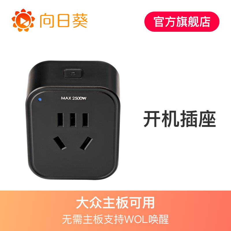 Sunflower boot-up Superman boot-up socket Wifi smart socket mobile phone  remote boot-up automatic power-off remote wake-up host timing switch  without