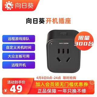 Sunflower power on socket power on Superman wifi smart socket mobile phone remote power on automatic power off remote wake up host timing switch without WOL remote control game queue