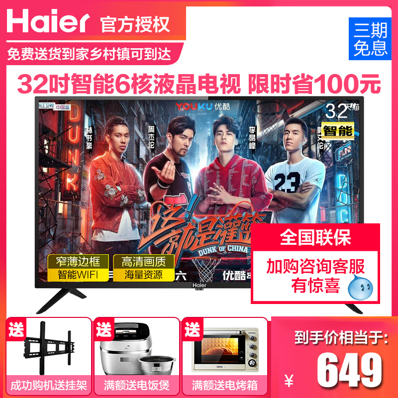 液晶电视机32寸特价wifi智能wifi Haier/海尔 LE32A31卧室家用