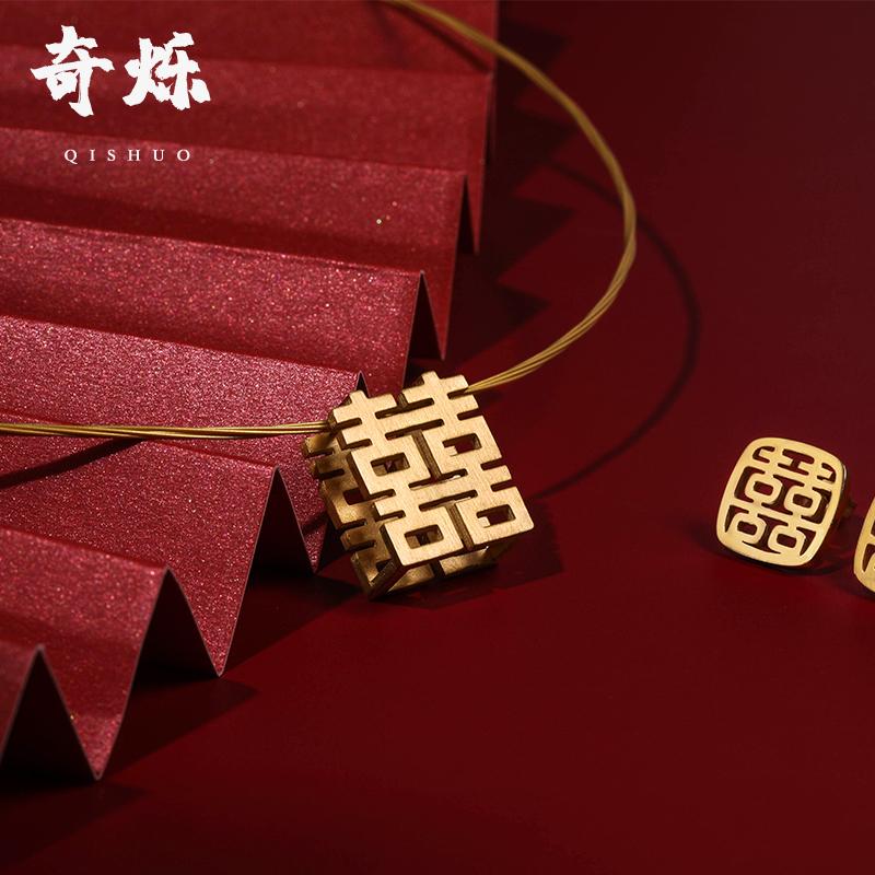 奇烁中国风网红同款双喜字女款