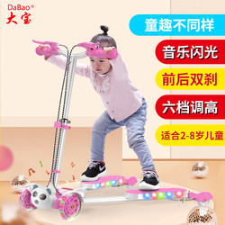 Children's scooter 3-6 years old with 8 feet on the pedals with your feet separated four-wheeled breaststroke scissors for boys and girls slippery