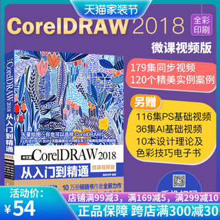 cdr tutorial book Chinese version CorelDRAW 2018 from entry to proficient in micro class video version coreldraw x10 software tutorial cdr book CDR completely self-study graphic image graphic design tutorial
