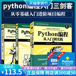 Python programming from entry to practice + Python programming quick start + Python geek project programming Python programming language from entry to proficient study manual Python programming