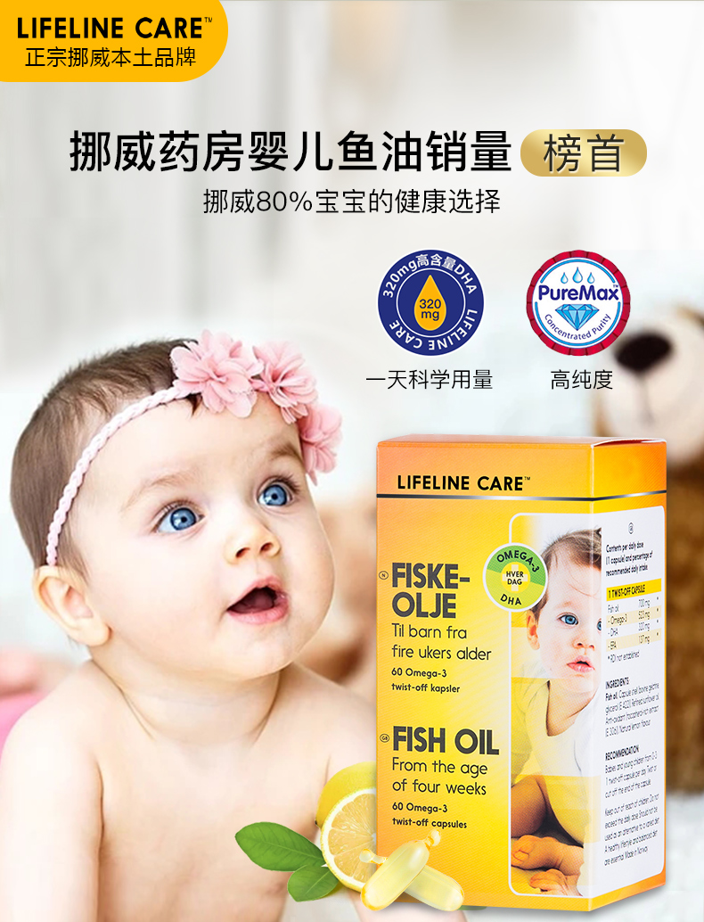 挪威进口 Lifeline Care 婴幼儿鱼油DHA软胶囊 60粒 天猫优惠券折后¥38包邮包税(¥268-230)