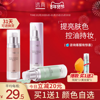Transfer isolated cream control oil concealed price easy to use student party female flat makeup before milk flagship store official authentic