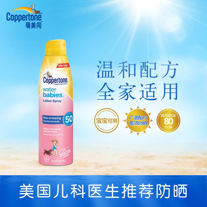 低于海淘 美国进口 Coppertone 水宝宝 防晒喷雾 SPF50 170g*2件 双重优惠折后¥78包邮包税(拍2件)