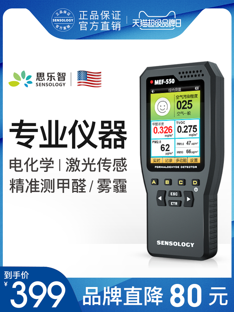 SledgeZHI PM2.5 formaldehyde detection instrument home haze meter professional indoor air quality self-testing carton.