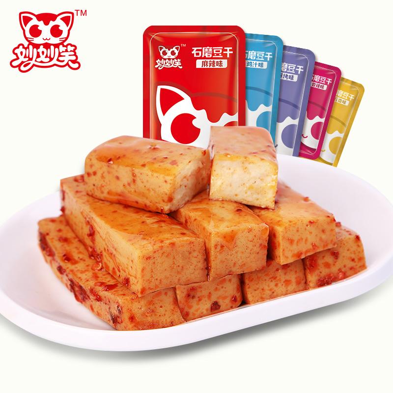 妙妙笑石磨豆干豆腐干小包装散装多口味嫩豆干嫩豆腐1000g包邮