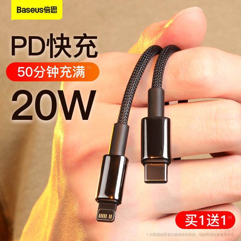 倍思pd快充线适用于苹果数据线20W充电线器iPhone12手机闪充12promax闪充18w通用ipad平板2米PD18w冲11加长