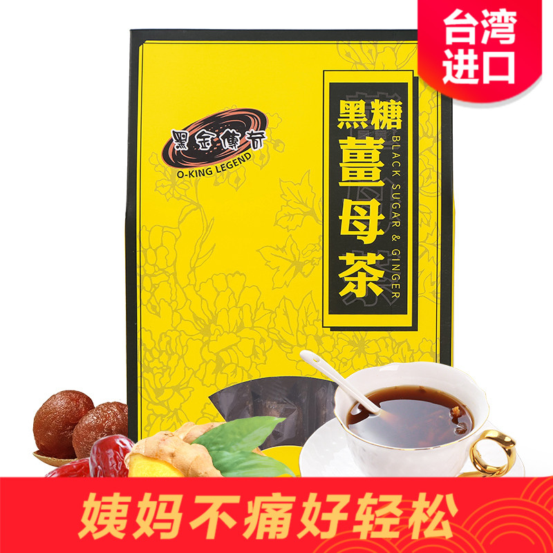 姜汤红糖姨妈姜母茶传奇台湾黑糖姜茶小袋装调理大黑金姜枣茶体寒