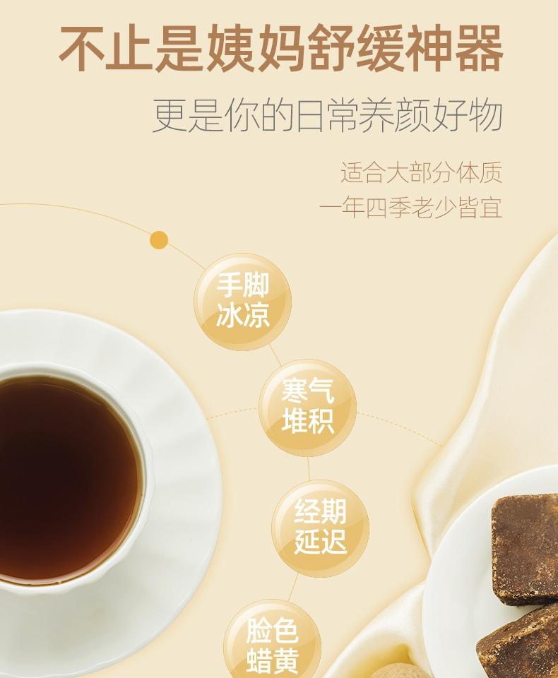 黑金传奇台湾黑糖姜母茶大姨妈红糖姜茶调理体寒月经期冲饮小块装商品详情图