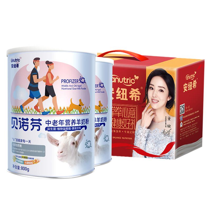 安纽希贝诺芬中老年营养羊奶粉成人富硒高钙益生菌罐装800g送父母