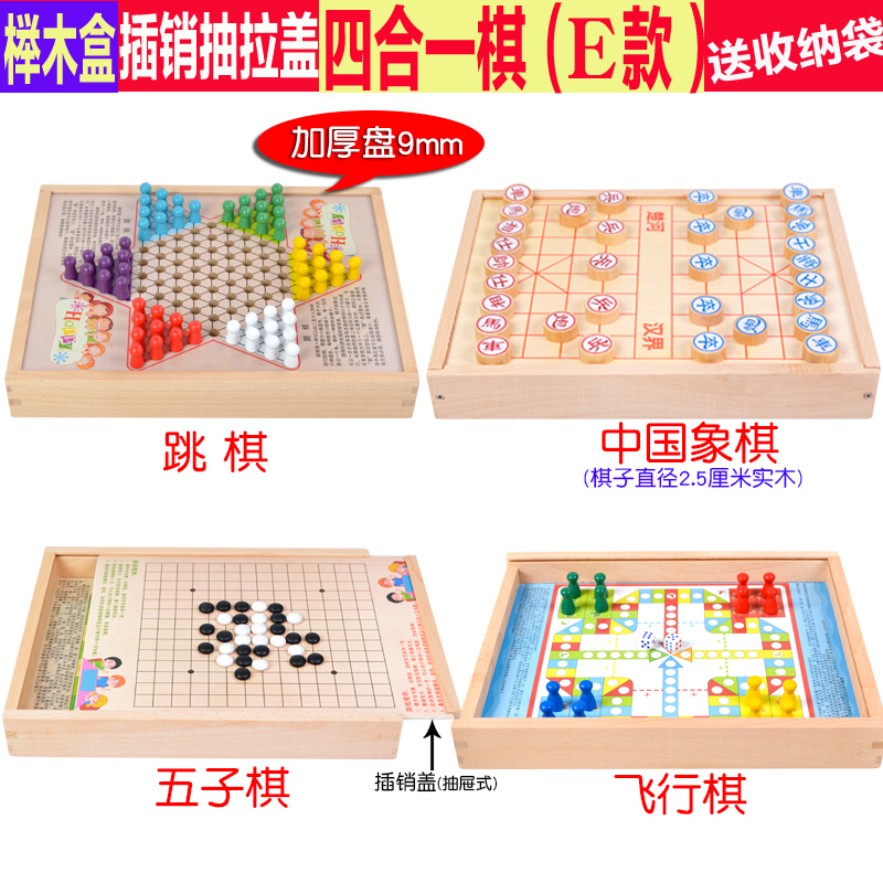 E (four In One) Checkers + Gomoku + Elephant% 20 + Flying Chess