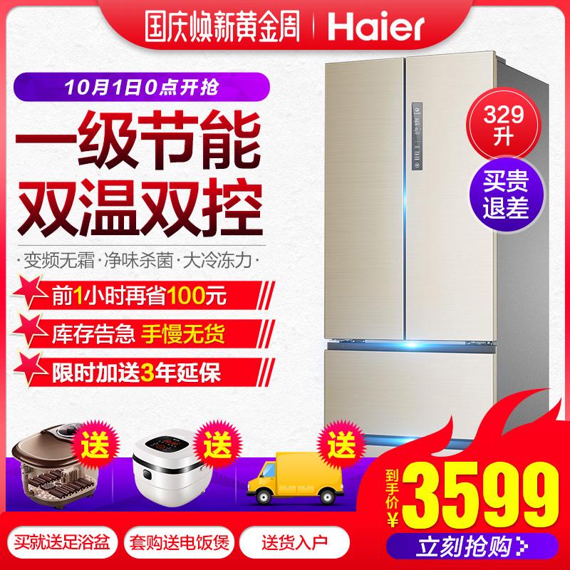 海爾冰箱多門四門家用變頻無霜官方旗艦店Haier-海爾 BCD-329WDVL