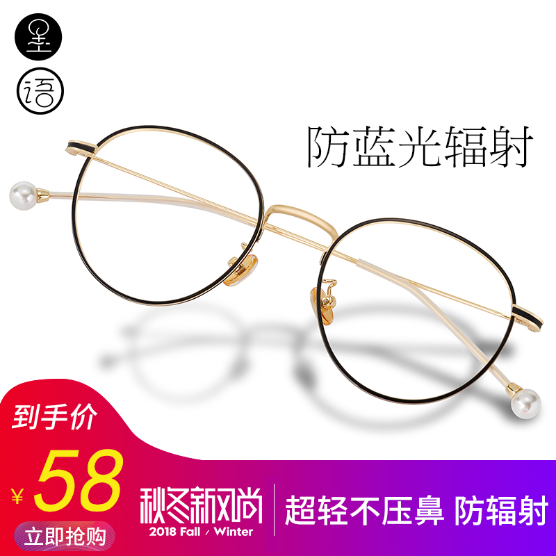 d8387eb9c8 New network red myopia glasses frame female round frame plain literary  retro Pearl glasses small fresh