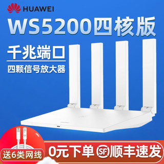 [SF] Huawei router wireless Gigabit port home WiFi through the wall king high-power high-speed through the wall dual-frequency 5G fiber dormitory student bedroom oil leaker WS5200 enhanced version of the quad-core