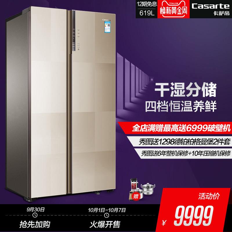 不傻傻吃亏Casarte/卡萨帝BCD-619WDCQU1海尔冰箱双门 对开门好不好?使用过后立马分享感受!