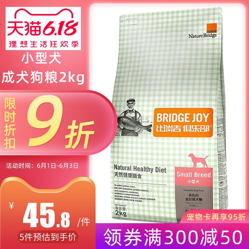 Birigi Club Dog Food 2kg Thức ăn cho chó nhỏ dành cho người lớn Teddy VIP Corgi Bixiong Bomei Thức ăn cho chó đặc biệt - Chó Staples
