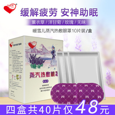 Warm snow steam hot dress sleep eye cover self-heating eye relief eye fatigue shading eyes close to the dark circles