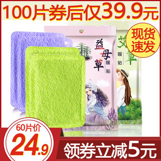 Self-heating baby warm paste stickers affixed to warm cold motherwort aunt house warm winter palace conditioning wormwood female winter